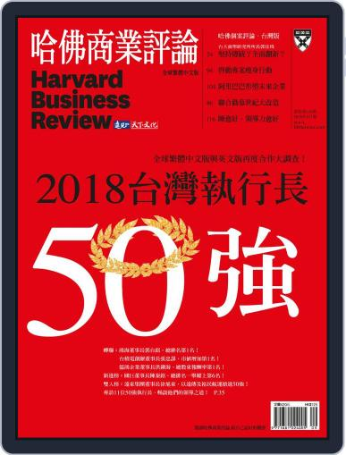 Harvard Business Review Complex Chinese Edition 哈佛商業評論 (Digital) August 30th, 2018 Issue Cover