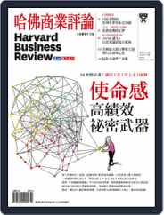 Harvard Business Review Complex Chinese Edition 哈佛商業評論 (Digital) Subscription June 29th, 2018 Issue