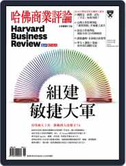 Harvard Business Review Complex Chinese Edition 哈佛商業評論 (Digital) Subscription May 30th, 2018 Issue