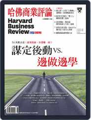 Harvard Business Review Complex Chinese Edition 哈佛商業評論 (Digital) Subscription April 30th, 2018 Issue