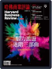 Harvard Business Review Complex Chinese Edition 哈佛商業評論 (Digital) Subscription March 29th, 2018 Issue