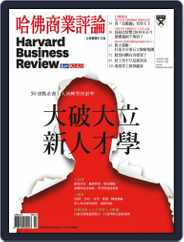 Harvard Business Review Complex Chinese Edition 哈佛商業評論 (Digital) Subscription March 1st, 2018 Issue