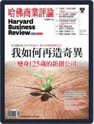 Harvard Business Review Complex Chinese Edition 哈佛商業評論 (Digital) Subscription August 30th, 2017 Issue