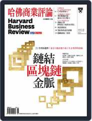 Harvard Business Review Complex Chinese Edition 哈佛商業評論 (Digital) Subscription August 1st, 2017 Issue