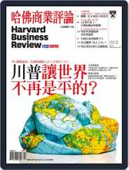 Harvard Business Review Complex Chinese Edition 哈佛商業評論 (Digital) Subscription July 21st, 2017 Issue