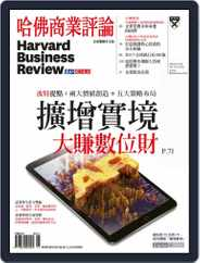 Harvard Business Review Complex Chinese Edition 哈佛商業評論 (Digital) Subscription July 15th, 2017 Issue