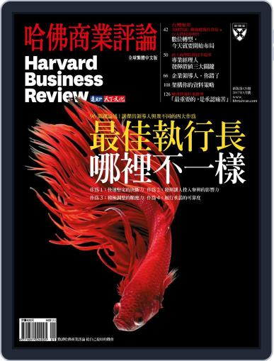 Harvard Business Review Complex Chinese Edition 哈佛商業評論 (Digital) May 12th, 2017 Issue Cover