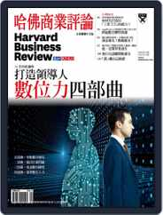 Harvard Business Review Complex Chinese Edition 哈佛商業評論 (Digital) Subscription April 23rd, 2017 Issue