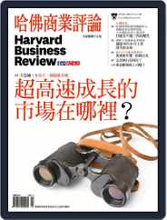 Harvard Business Review Complex Chinese Edition 哈佛商業評論 (Digital) Subscription February 5th, 2017 Issue