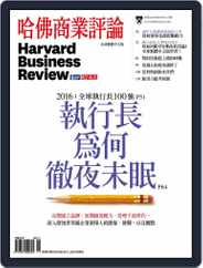 Harvard Business Review Complex Chinese Edition 哈佛商業評論 (Digital) Subscription January 7th, 2017 Issue