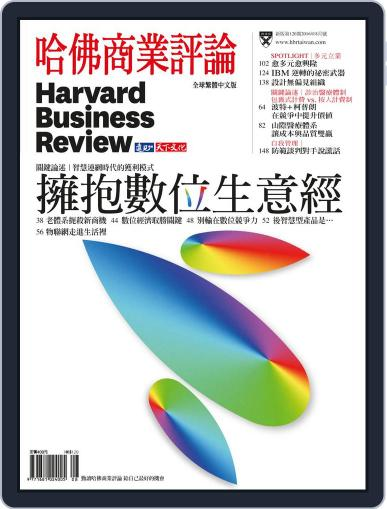 Harvard Business Review Complex Chinese Edition 哈佛商業評論 (Digital) July 27th, 2016 Issue Cover