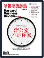 Harvard Business Review Complex Chinese Edition 哈佛商業評論 (Digital) Subscription May 30th, 2016 Issue