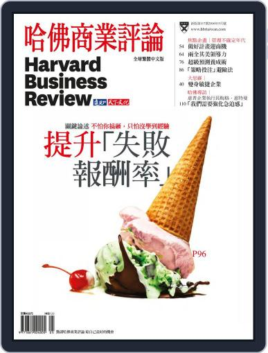 Harvard Business Review Complex Chinese Edition 哈佛商業評論 (Digital) April 28th, 2016 Issue Cover