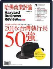 Harvard Business Review Complex Chinese Edition 哈佛商業評論 (Digital) Subscription March 29th, 2016 Issue