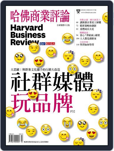 Harvard Business Review Complex Chinese Edition 哈佛商業評論 (Digital) February 25th, 2016 Issue Cover