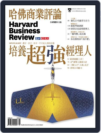 Harvard Business Review Complex Chinese Edition 哈佛商業評論 (Digital) January 28th, 2016 Issue Cover