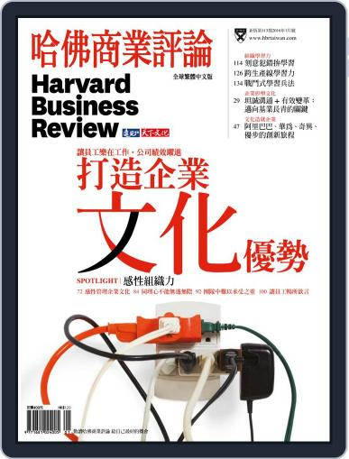 Harvard Business Review Complex Chinese Edition 哈佛商業評論 (Digital) December 29th, 2015 Issue Cover