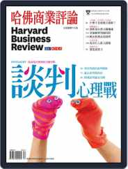 Harvard Business Review Complex Chinese Edition 哈佛商業評論 (Digital) Subscription November 30th, 2015 Issue