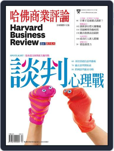 Harvard Business Review Complex Chinese Edition 哈佛商業評論 (Digital) November 30th, 2015 Issue Cover