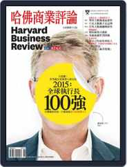 Harvard Business Review Complex Chinese Edition 哈佛商業評論 (Digital) Subscription October 30th, 2015 Issue