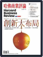 Harvard Business Review Complex Chinese Edition 哈佛商業評論 (Digital) Subscription July 30th, 2015 Issue