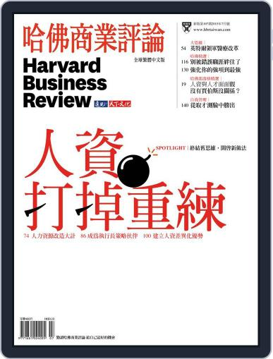 Harvard Business Review Complex Chinese Edition 哈佛商業評論 (Digital) July 1st, 2015 Issue Cover