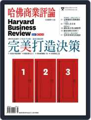 Harvard Business Review Complex Chinese Edition 哈佛商業評論 (Digital) Subscription April 29th, 2015 Issue