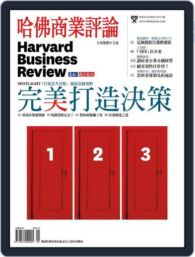 Harvard Business Review Complex Chinese Edition 哈佛商業評論 (Digital) April 29th, 2015 Issue Cover