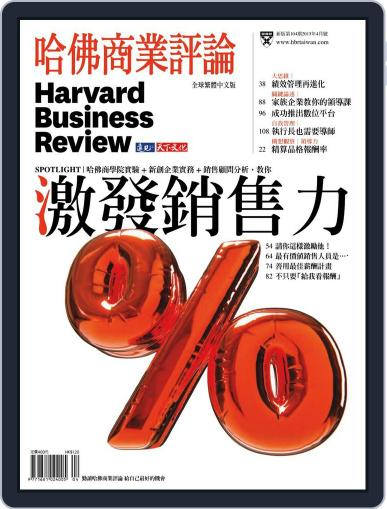 Harvard Business Review Complex Chinese Edition 哈佛商業評論 (Digital) March 31st, 2015 Issue Cover