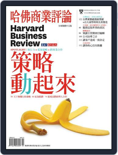 Harvard Business Review Complex Chinese Edition 哈佛商業評論 (Digital) February 25th, 2015 Issue Cover