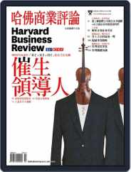 Harvard Business Review Complex Chinese Edition 哈佛商業評論 (Digital) Subscription January 29th, 2015 Issue