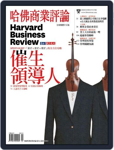 Harvard Business Review Complex Chinese Edition 哈佛商業評論 (Digital) January 29th, 2015 Issue Cover