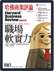 Harvard Business Review Complex Chinese Edition 哈佛商業評論 (Digital) Subscription January 5th, 2015 Issue