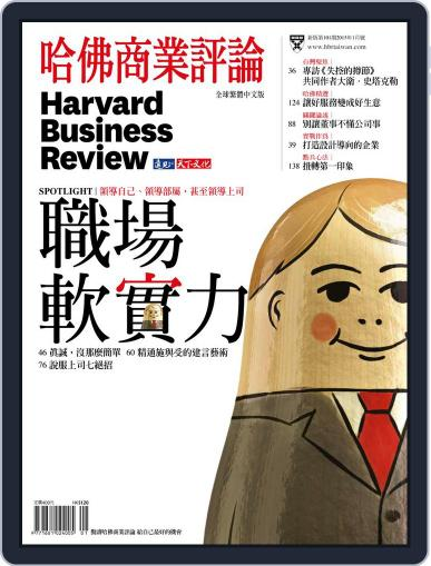 Harvard Business Review Complex Chinese Edition 哈佛商業評論 (Digital) January 5th, 2015 Issue Cover