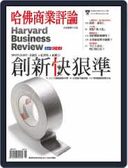 Harvard Business Review Complex Chinese Edition 哈佛商業評論 (Digital) Subscription December 2nd, 2014 Issue
