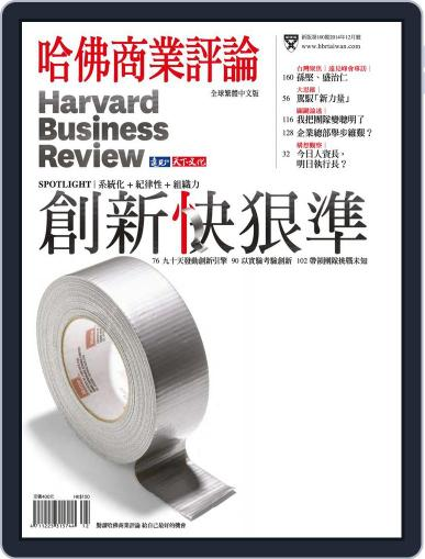 Harvard Business Review Complex Chinese Edition 哈佛商業評論 (Digital) December 2nd, 2014 Issue Cover