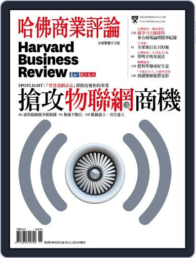 Harvard Business Review Complex Chinese Edition 哈佛商業評論 (Digital) November 18th, 2014 Issue Cover