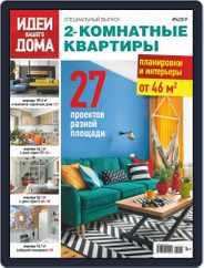 Идеи Вашего Дома Специальный выпуск (Digital) Subscription July 1st, 2019 Issue