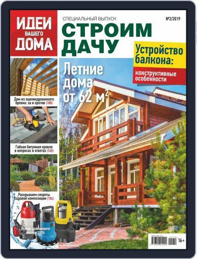 Идеи Вашего Дома Специальный выпуск April 1st, 2019 Digital Back Issue Cover