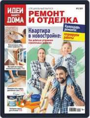 Идеи Вашего Дома Специальный выпуск (Digital) Subscription March 1st, 2019 Issue