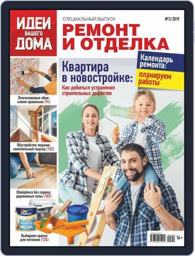 Идеи Вашего Дома Специальный выпуск March 1st, 2019 Digital Back Issue Cover