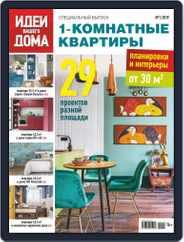 Идеи Вашего Дома Специальный выпуск (Digital) Subscription January 1st, 2019 Issue