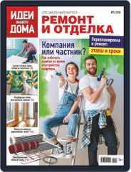 Идеи Вашего Дома Специальный выпуск (Digital) Subscription September 1st, 2018 Issue