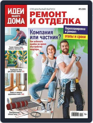 Идеи Вашего Дома Специальный выпуск September 1st, 2018 Digital Back Issue Cover
