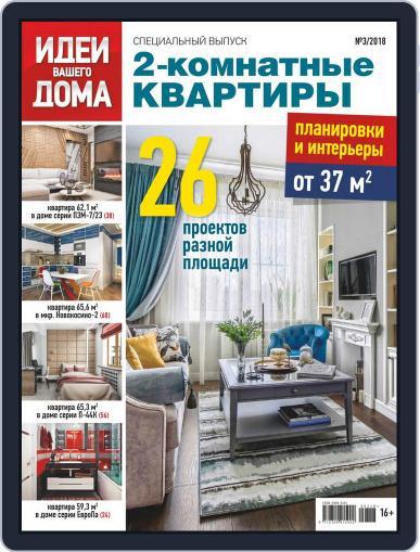 Идеи Вашего Дома Специальный выпуск June 1st, 2018 Digital Back Issue Cover