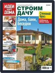 Идеи Вашего Дома Специальный выпуск (Digital) Subscription March 1st, 2018 Issue