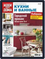 Идеи Вашего Дома Специальный выпуск (Digital) Subscription November 1st, 2017 Issue