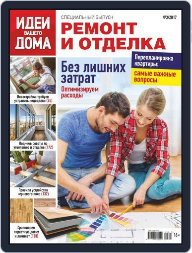 Идеи Вашего Дома Специальный выпуск September 20th, 2017 Digital Back Issue Cover