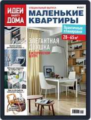 Идеи Вашего Дома Специальный выпуск (Digital) Subscription May 1st, 2017 Issue