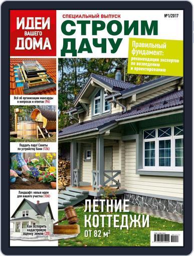 Идеи Вашего Дома Специальный выпуск April 1st, 2017 Digital Back Issue Cover